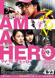 """Afișul """"I Am a Hero"""""""